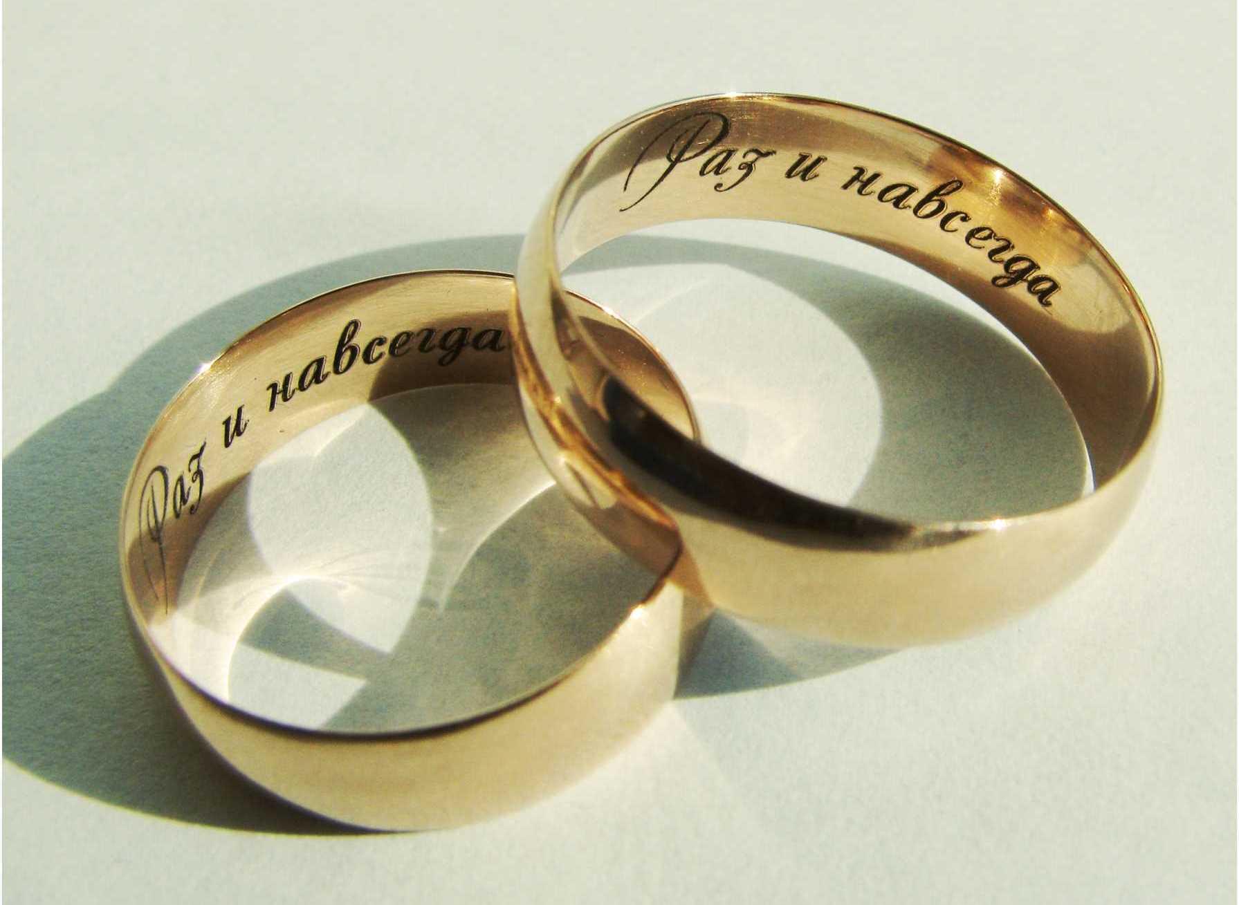 гравировки на обручальные кольца на русском языке